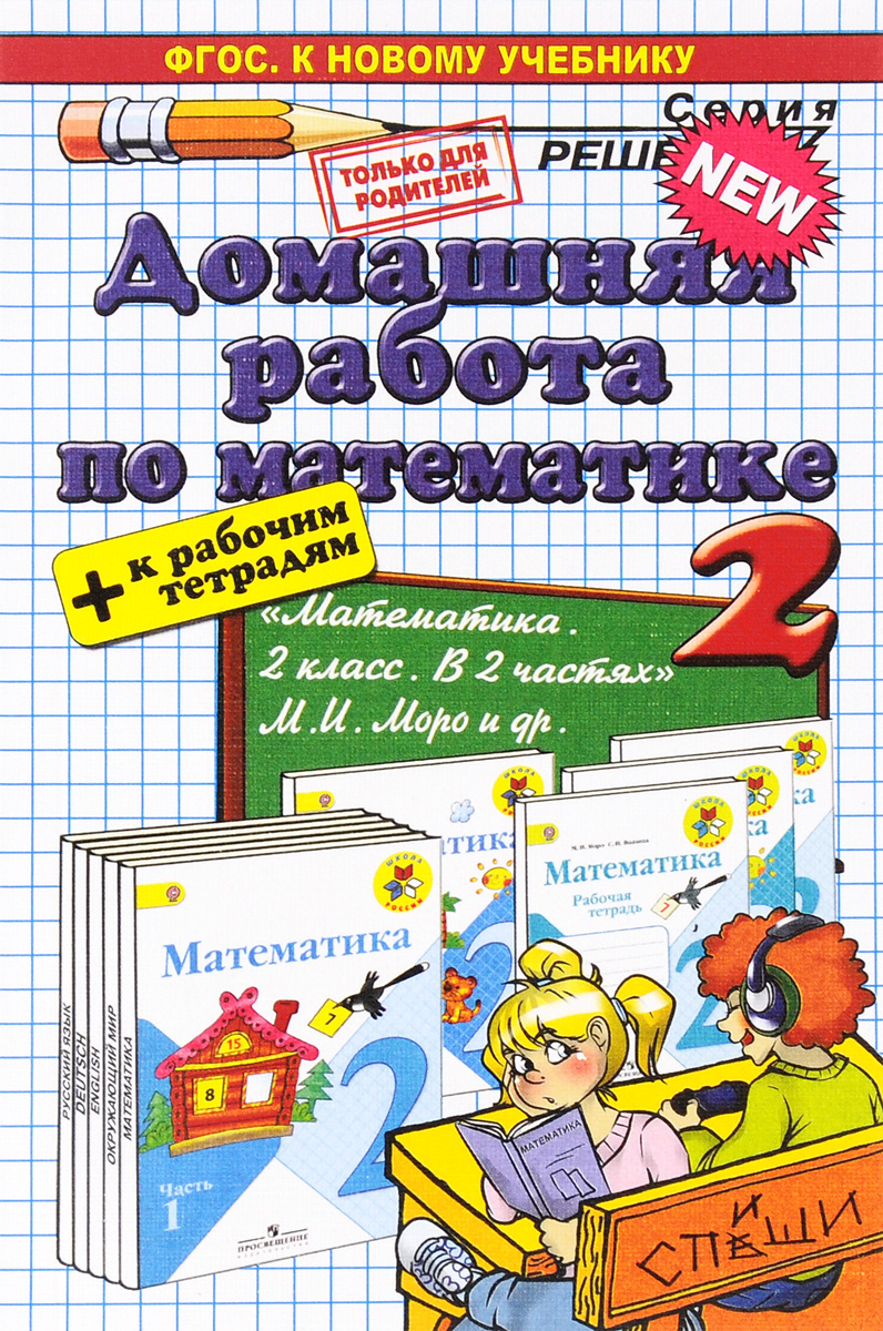 Математика. 2 класс. Домашняя работа к учебнику М.И.Моро и др.