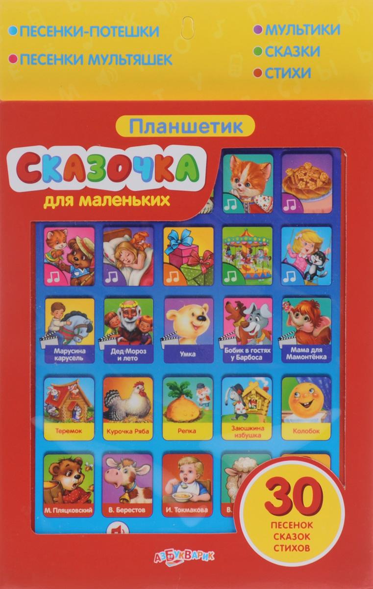 Азбукварик Обучающая игрушка Планшетик Сказочка для маленьких цвет красный желтый планшетик азбукварик сказочка для маленьких new