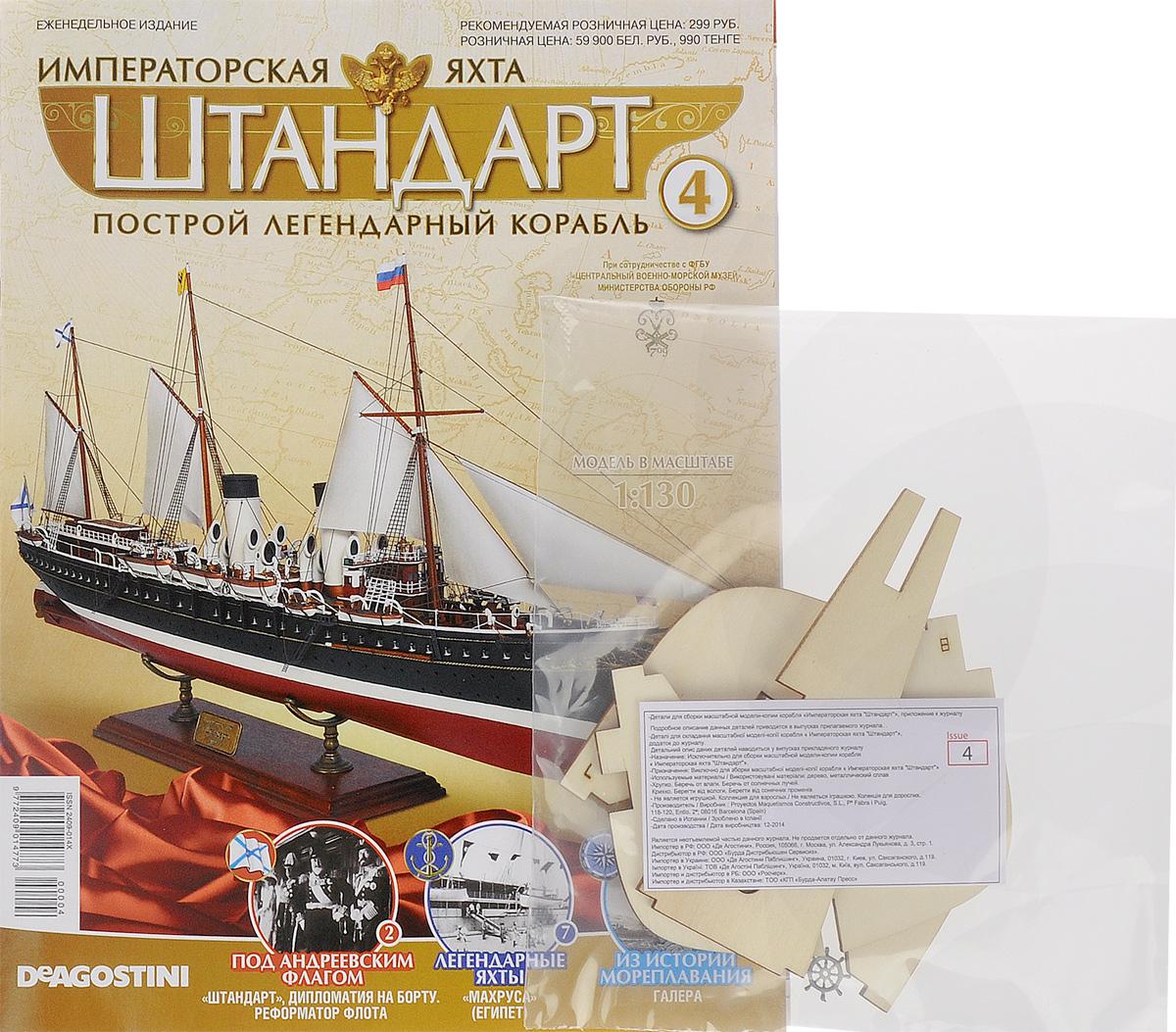 Журнал Императорская яхта Штандарт №4