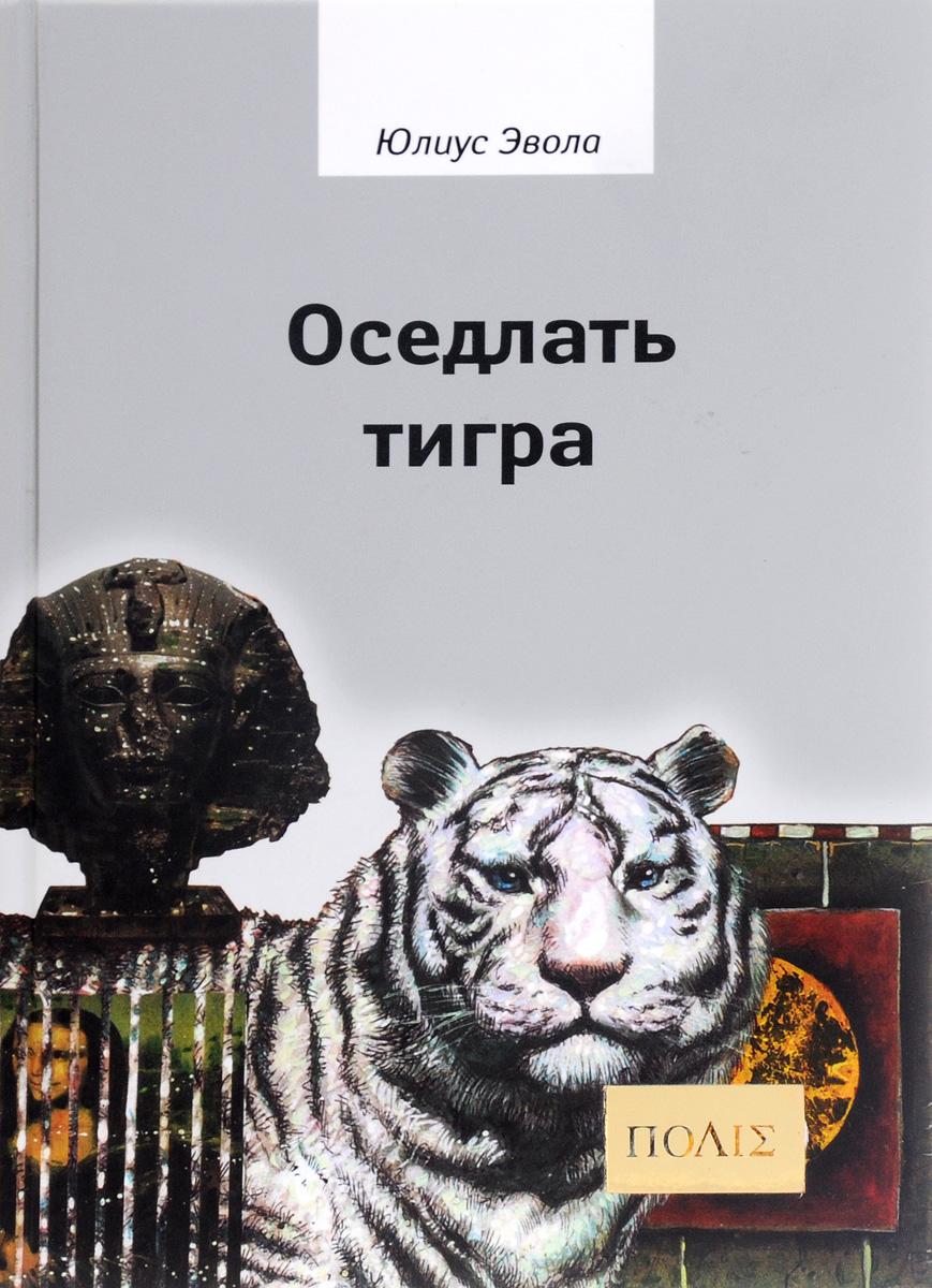 Оседлать тигра. Юлиус Эвола