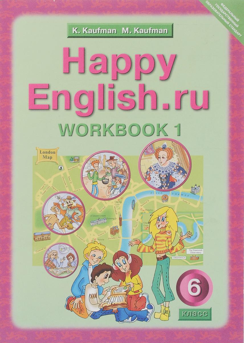 K. Kaufman, M. Kaufman Happy English.ru 6: Workbook 1 / Английский язык. Счастливый английский.ру. 6 класс. Рабочая тетрадь №1 к и кауфман м ю кауфман happy english ru 6 workbook 1 английский язык 6 класс рабочая тетрадь 1