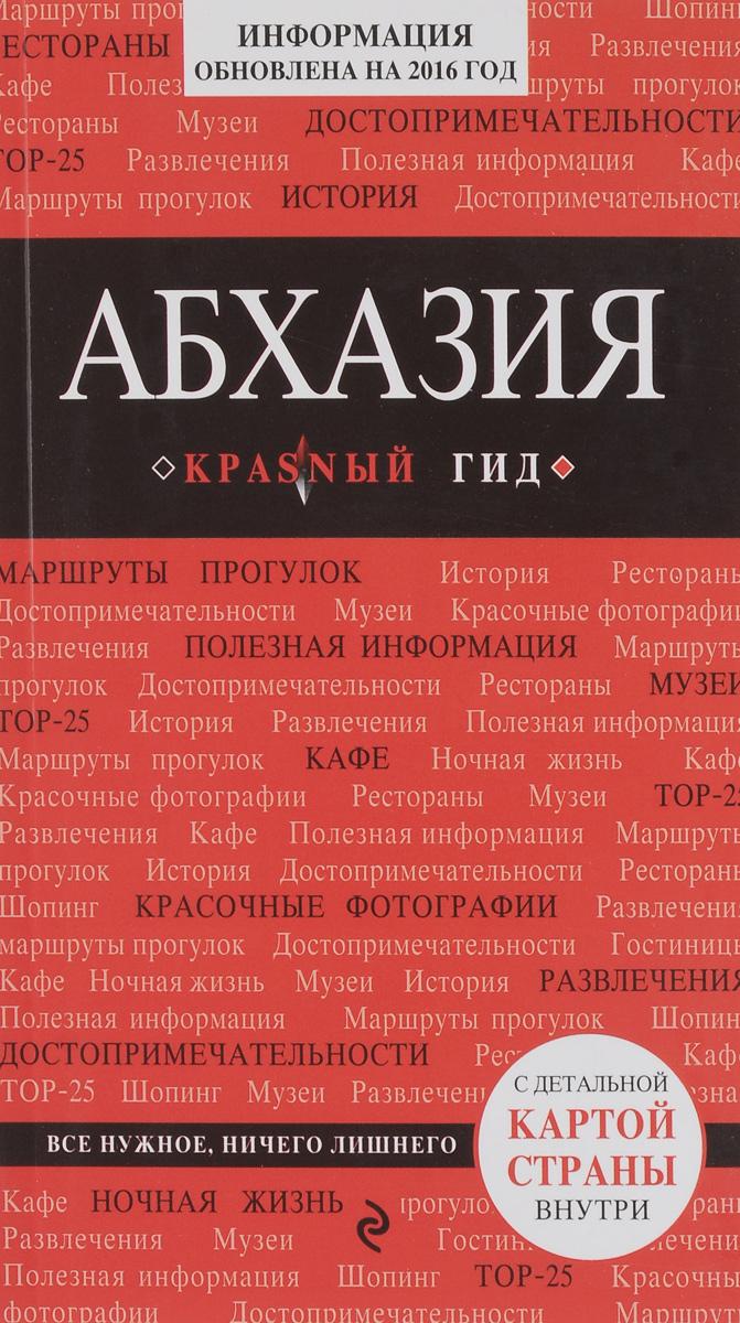 Гарбузова А.С. Абхазия, 2-е издание, испр. и доп. лиссабон карта 2 е изд испр и доп