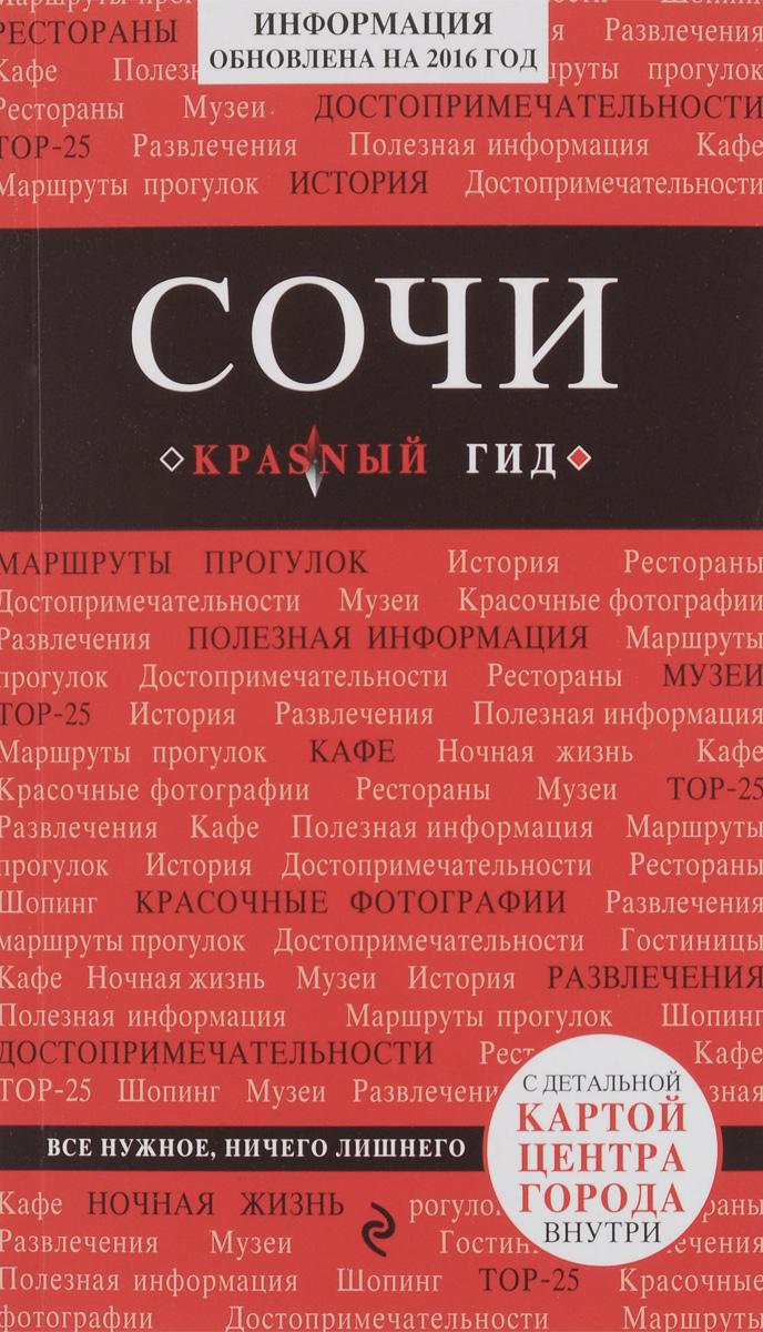 Синцов А.В. Сочи, 2-е издание, испр. и доп. сто восемь минут изменившие мир 2 е издание