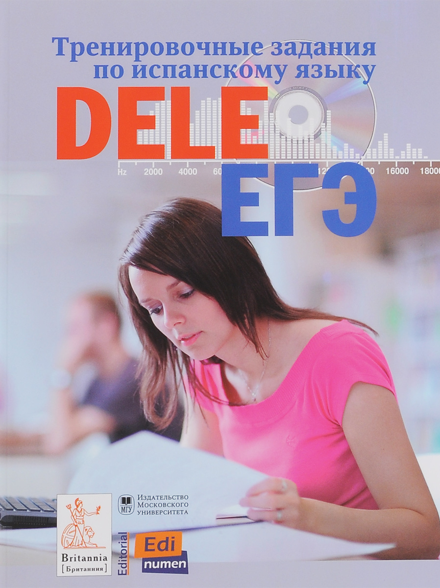 Тренировочные задания по испанскому языку DELE и ЕГЭ dele escolar nivel a2 b1
