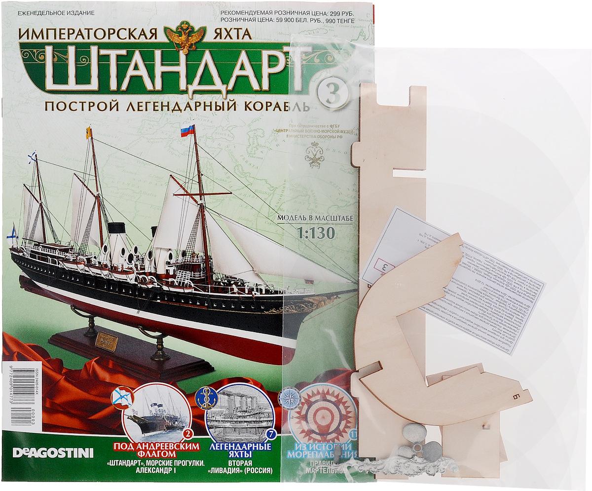 Журнал Императорская яхта Штандарт №3