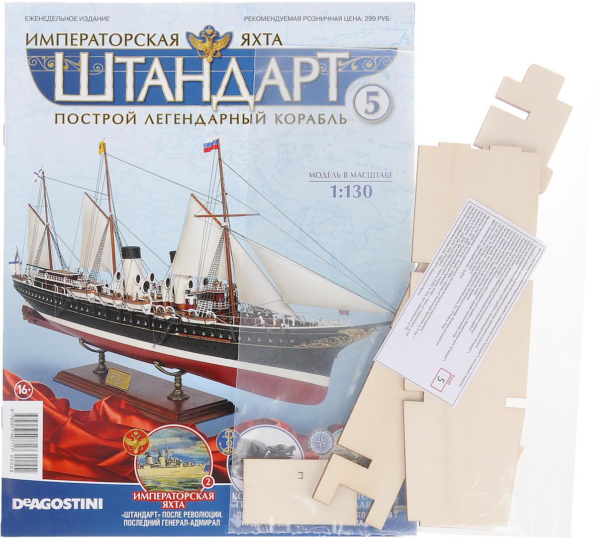 Журнал Императорская яхта Штандарт №5