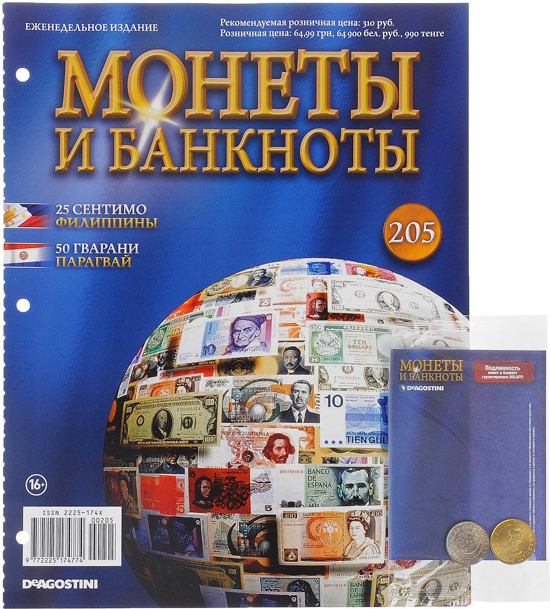 Журнал Монеты и банкноты №205 монеты в сургуте я продаю