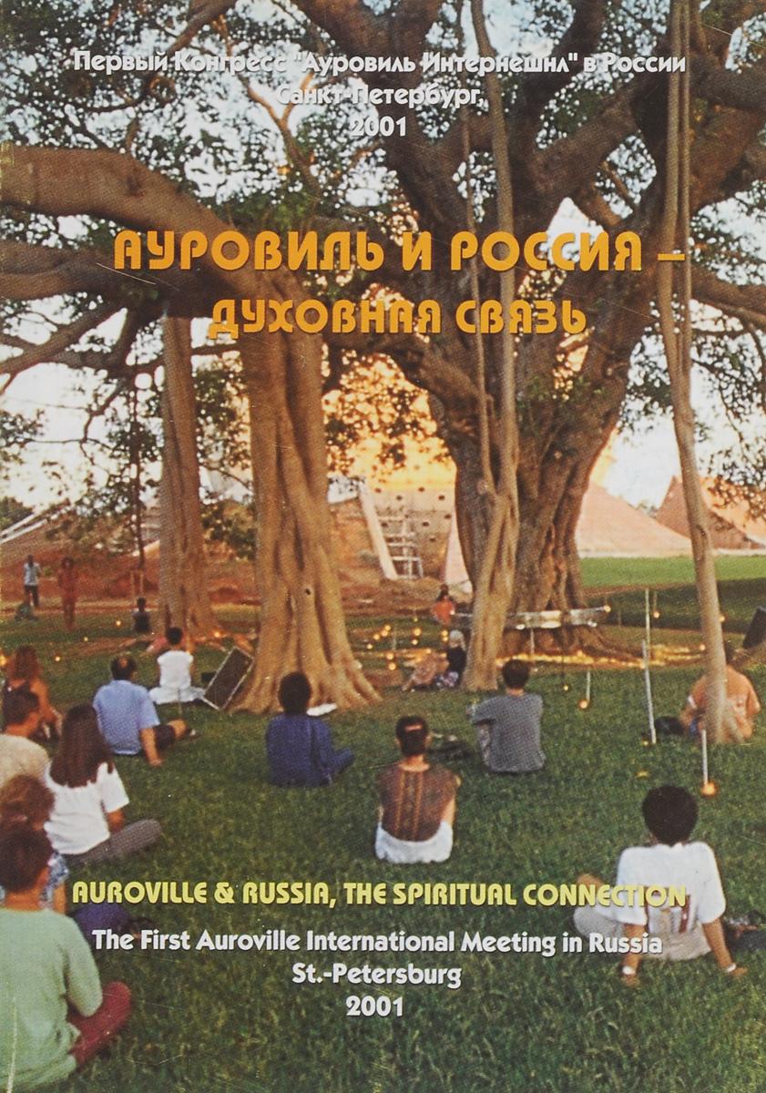 Ауровиль и Россия - духовная связь / Auroville and Russia: The Spiritual Connection. Шри Ауробиндо