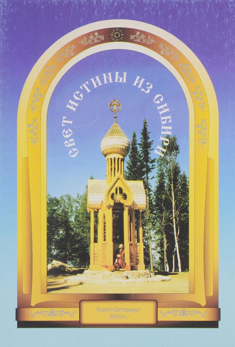 Свет истины из Сибири