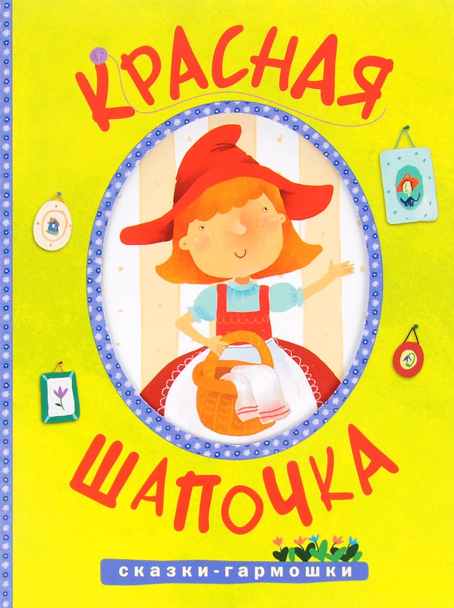 Красная шапочка. Книжка-раскладушка росмэн книжка раскладушка колыбельные веселые гармошки