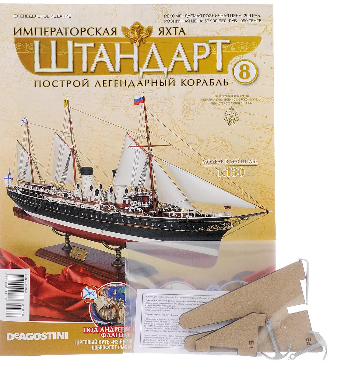 Журнал Императорская яхта Штандарт №8