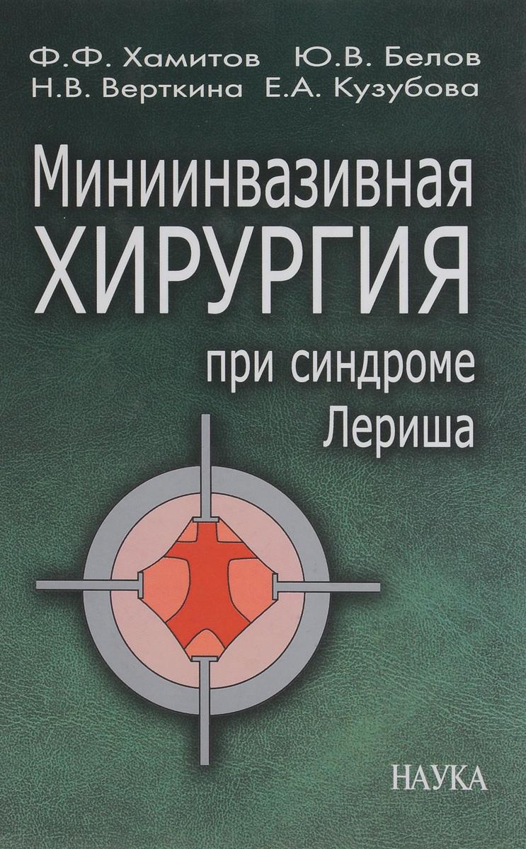 Миниинвазивная хирургия при синдроме Лериша. Ф. Ф. Хамитов, Ю. В. Белов, Н. В. Верткина, Е. А. Кузубова
