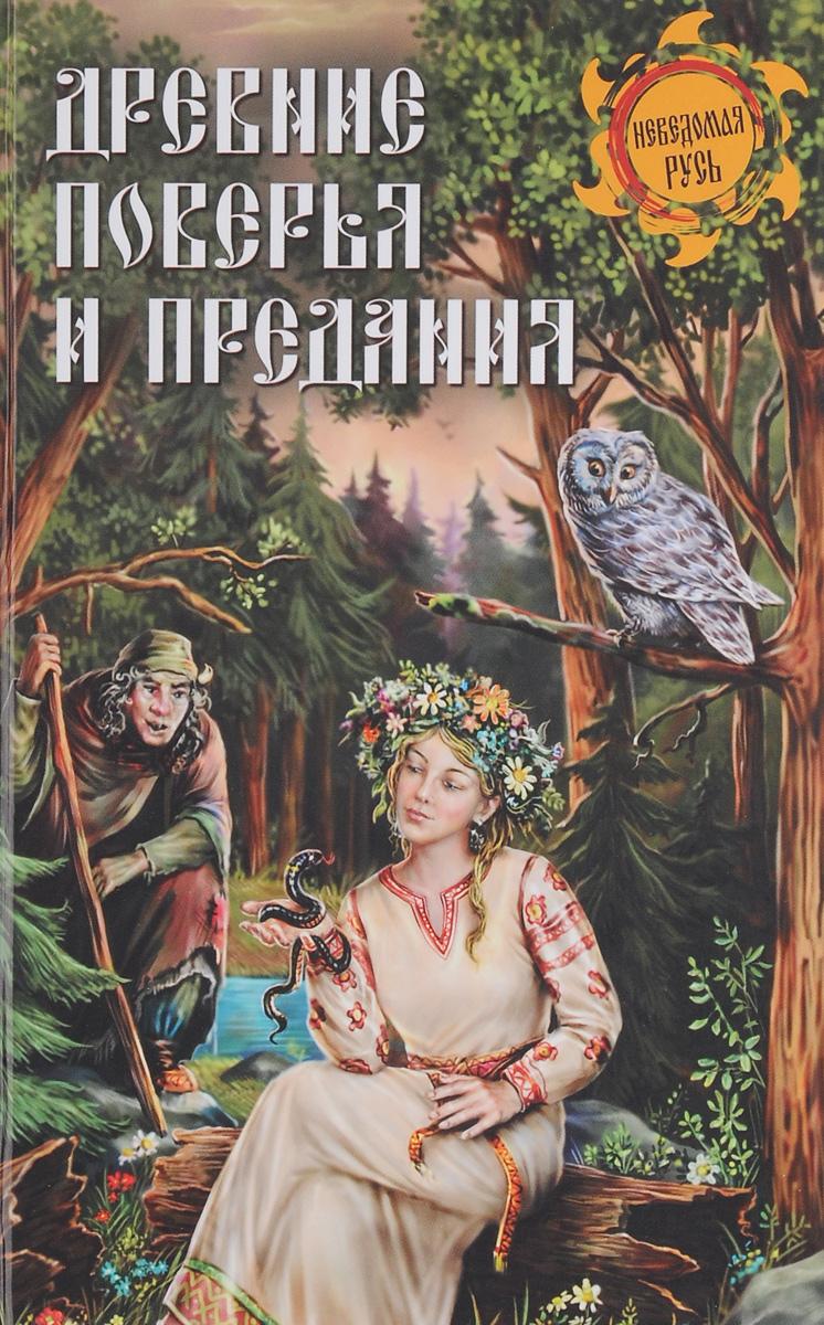 И. Н. Кузнецов Древние поверья и предания