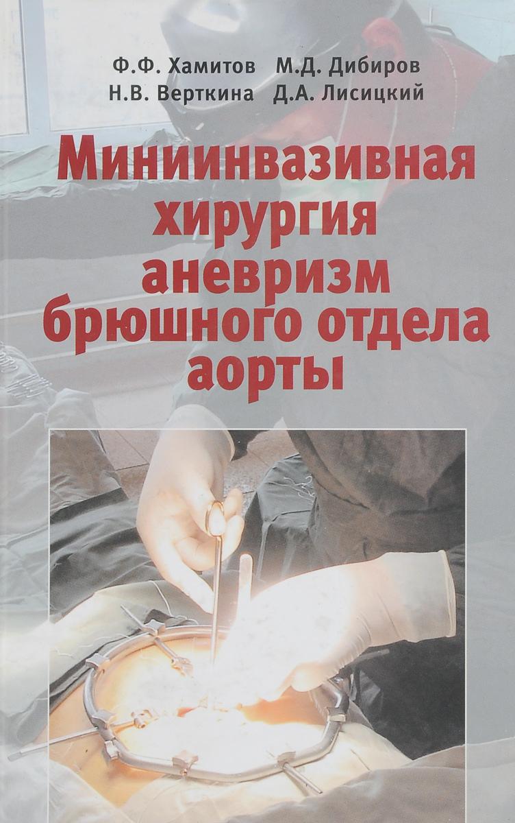 Миниинвазивная хирургия аневризм брюшного отдела аорты