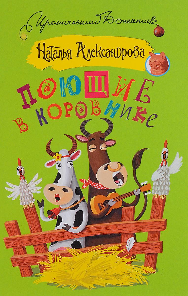 Наталья Александрова Поющие в коровнике