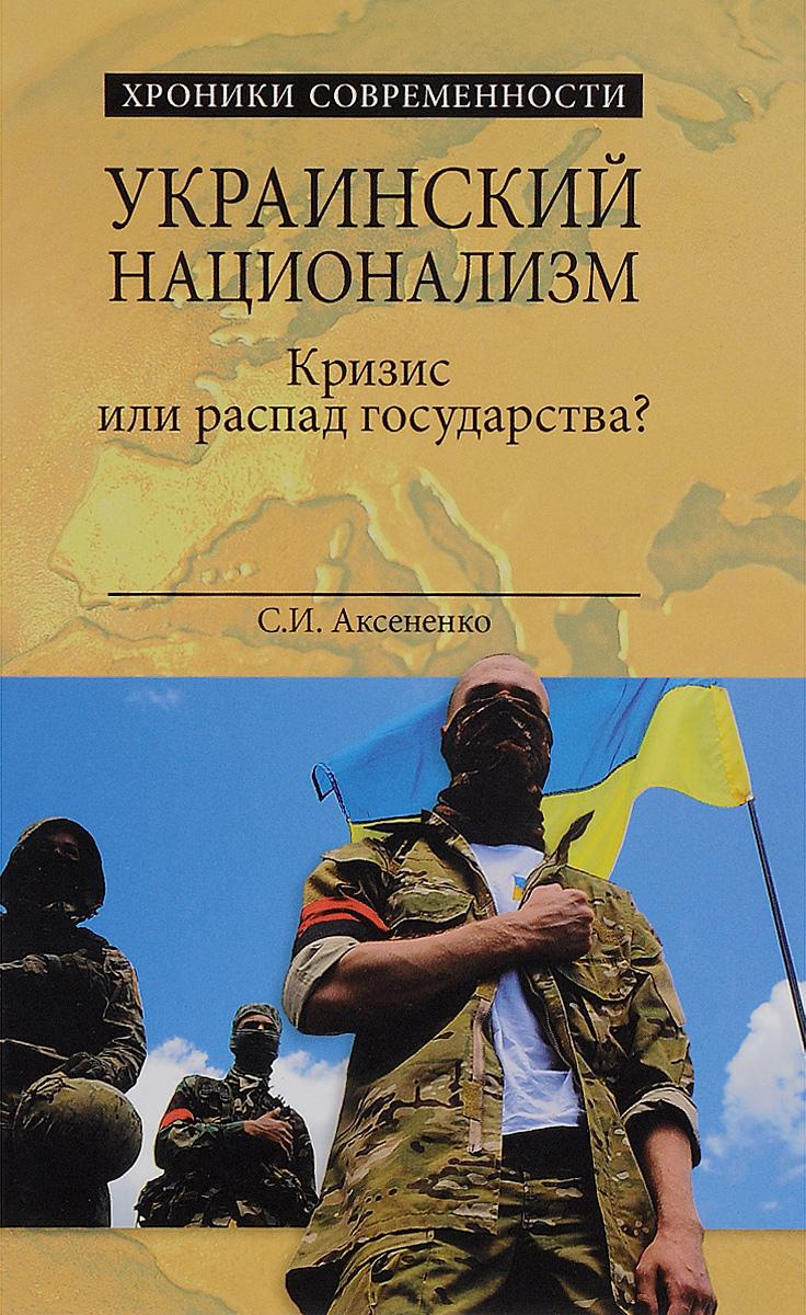 С. И. Аксененко Украинский национализм. Кризис или распад государства?