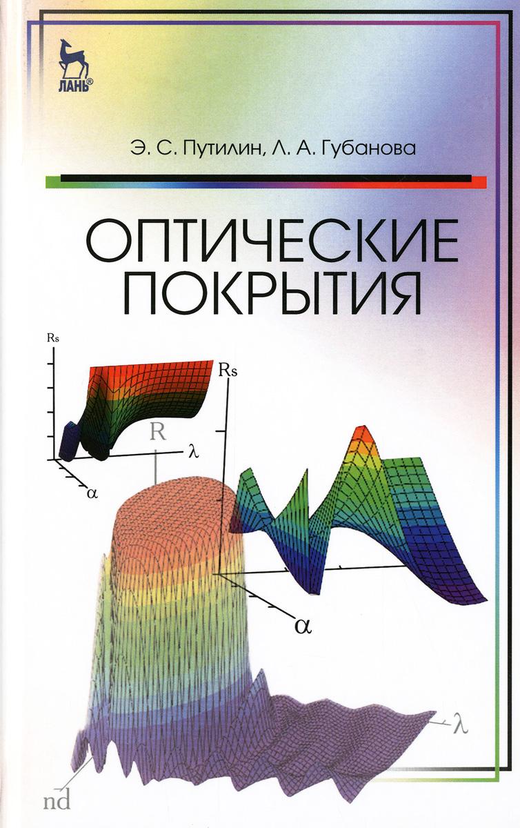 Оптические покрытия. Учебник. Э. С. Путилин, Л. А. Губанова
