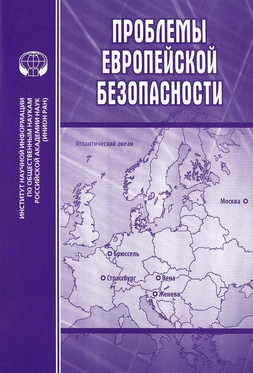 Проблемы европейской безопасности. Выпуск 1 / European Security Challenges verbum выпуск 16 история совести в европейской мысли
