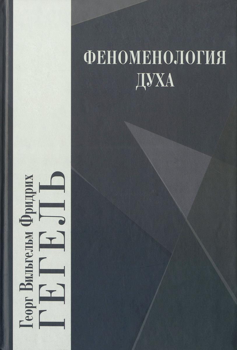 Георг Вильгельм Фридрих Гегель Феноменология духа