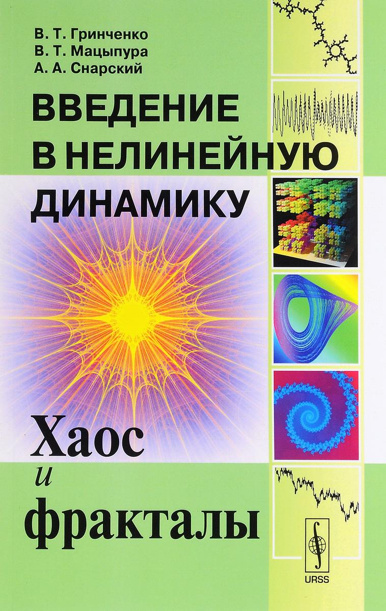 Введение в нелинейную динамику. Хаос и фракталы. В. Т. Гринченко, В. Т. Мацыпура, А. А. Снарский