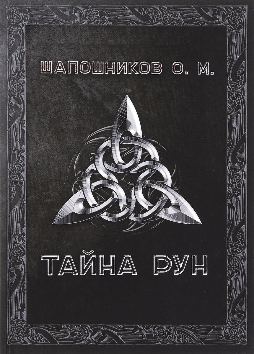О. М. Шапошников ТАЙНА РУН купить набор рун