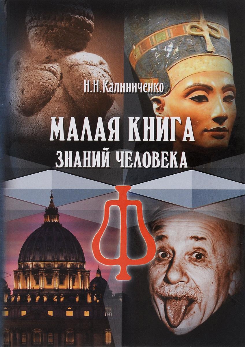 Н. Н. Калиниченко Малая книга знаний человека что нужно знать чтобы недвижимость