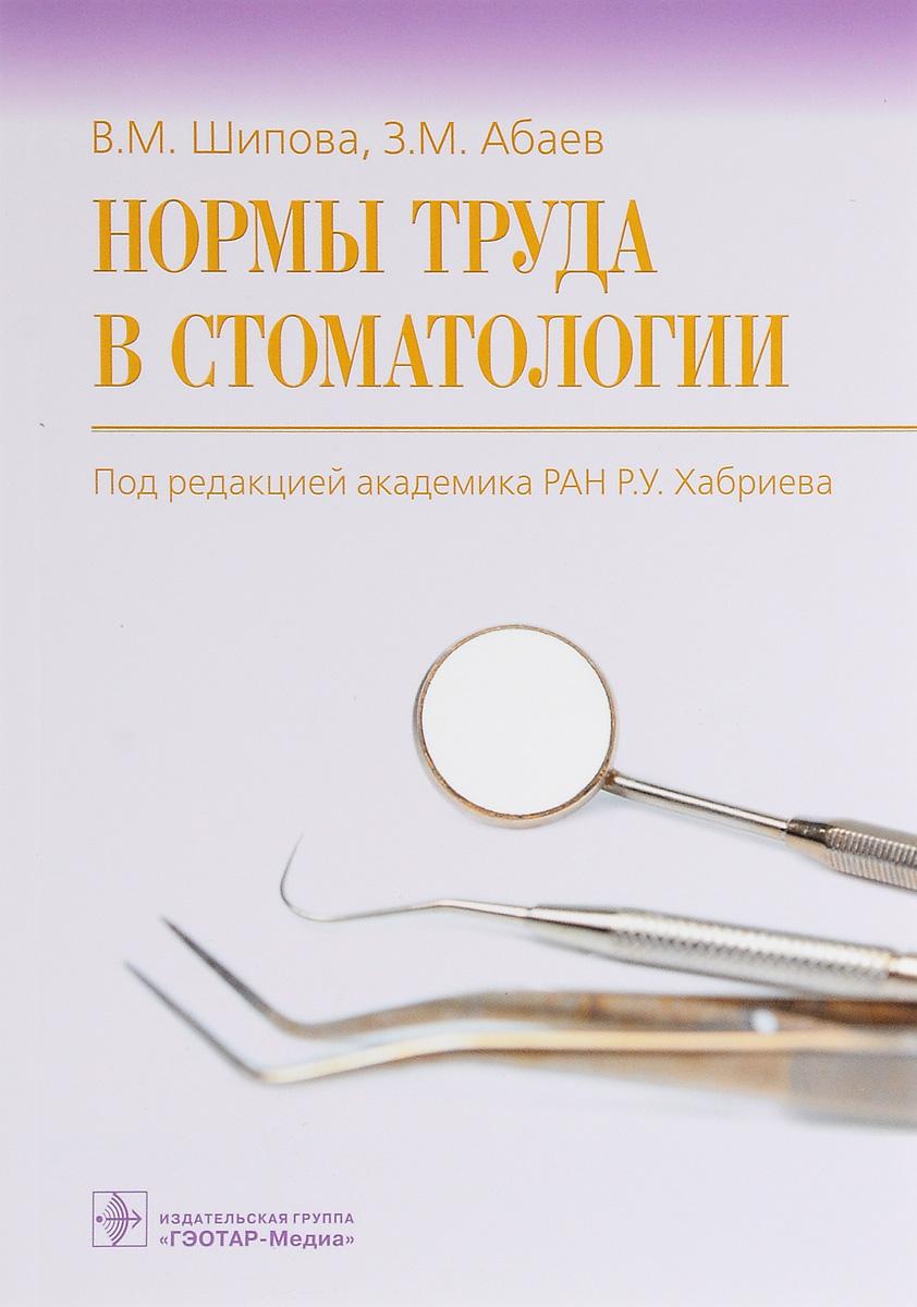 Нормы труда в стоматологии
