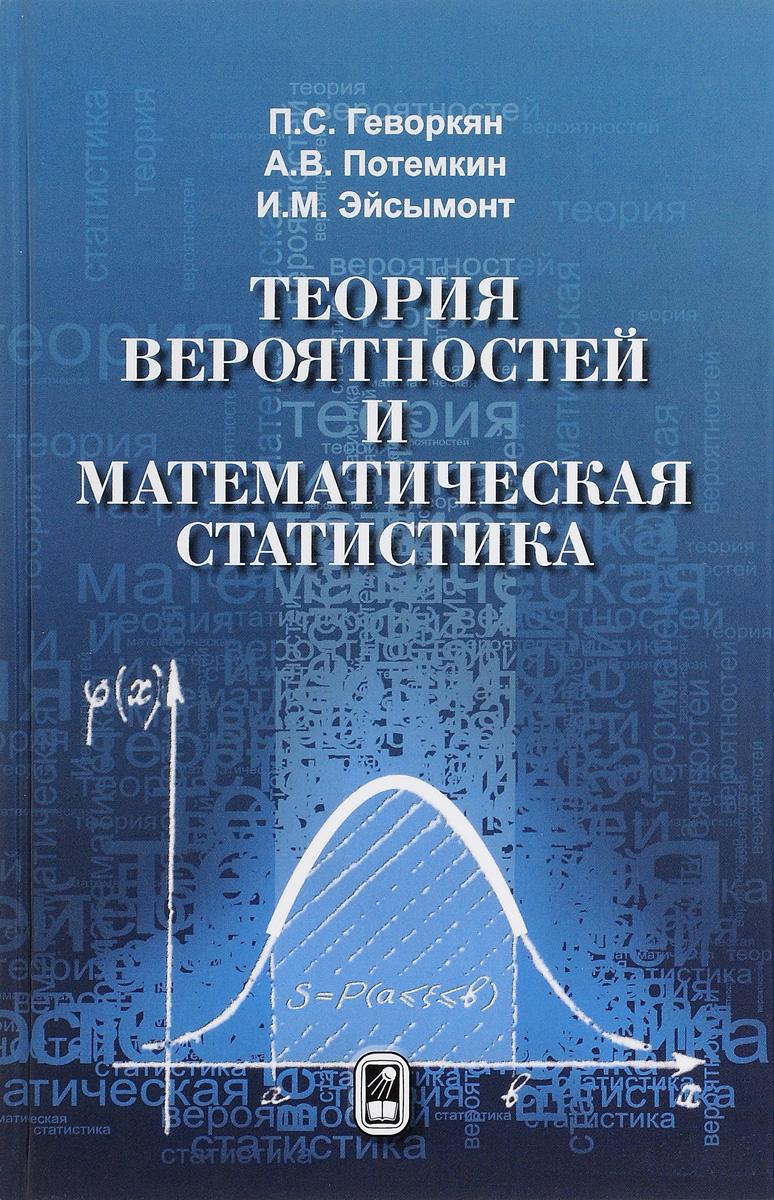П. С. Геворкян, П. С. Потемкин, А. В. Эйсымонт Теория вероятностей и математическая статистика краткий курс теории вероятностей и математической статистики
