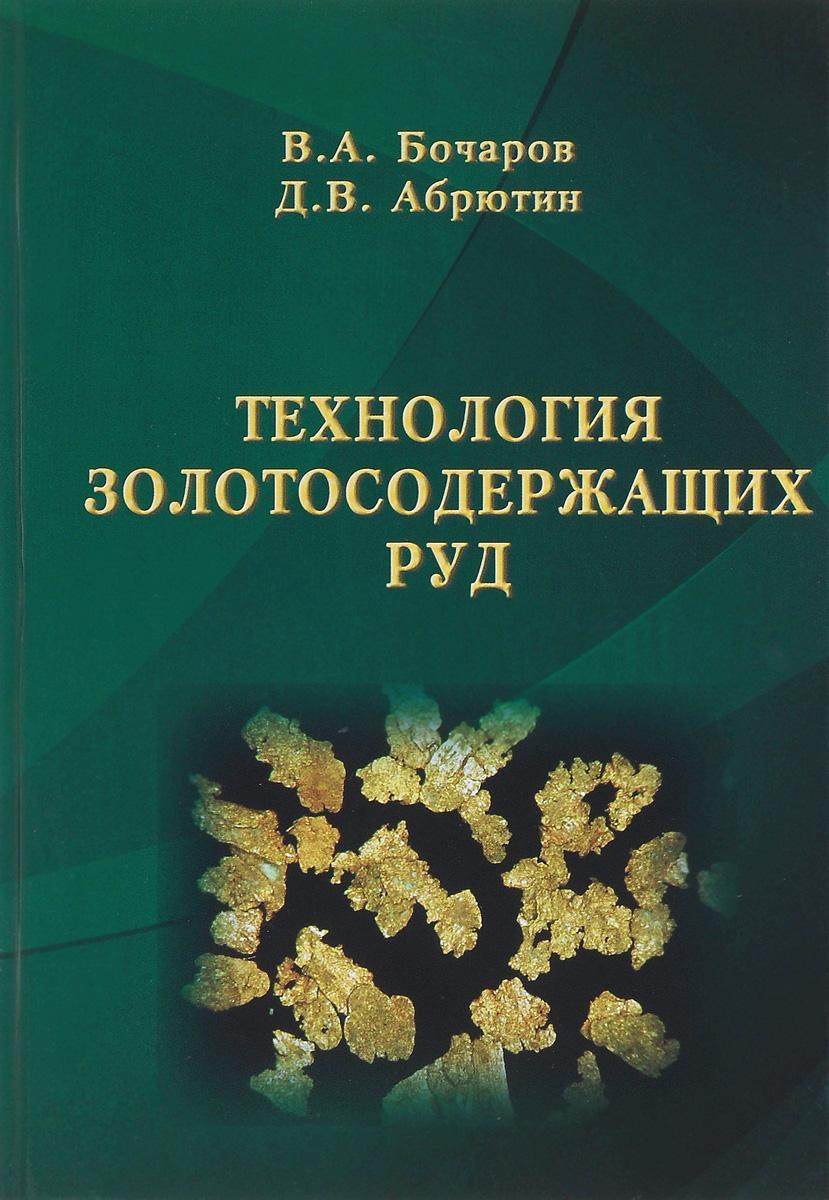 В. А. Бочаров, Д. В. Абрютин Технология ЗОЛОТОсодержащих руд
