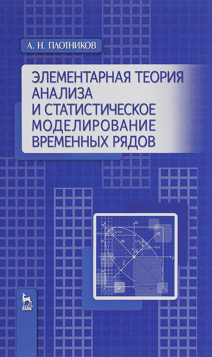 Элементарная теория анализа и статистическое моделирование временных рядов. Учебное пособие