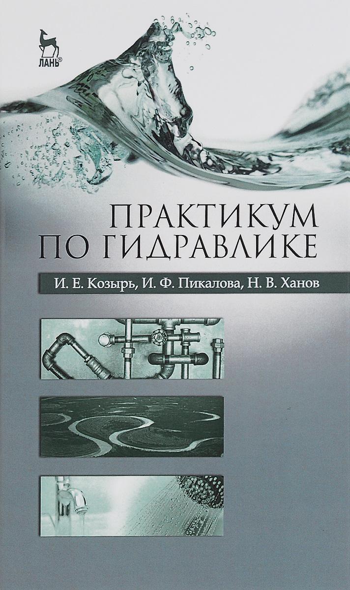 Практикум по гидравлике. И. Е. Козырь, И. Ф. Пикалова, Н. В. Ханов