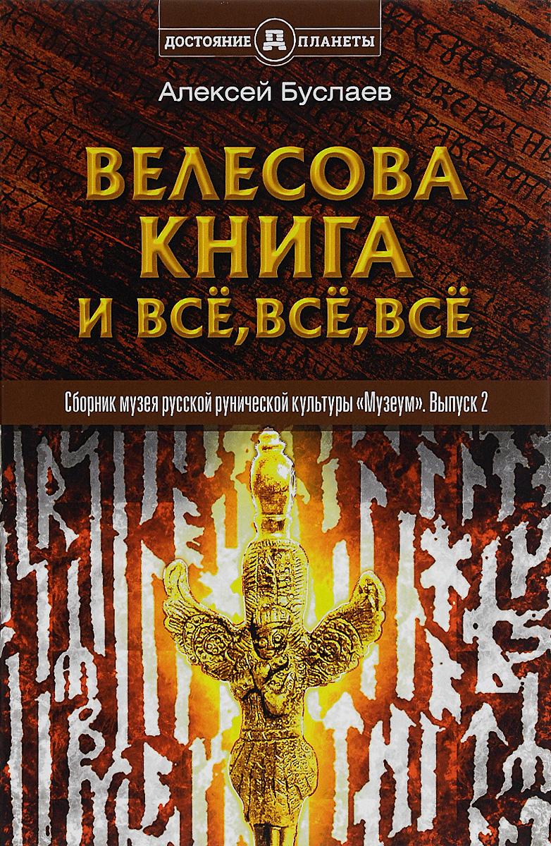 Алексей Буслаев Велесова книга и всё, всё, всё алексей соловьев распятая русь предания велесовой книги