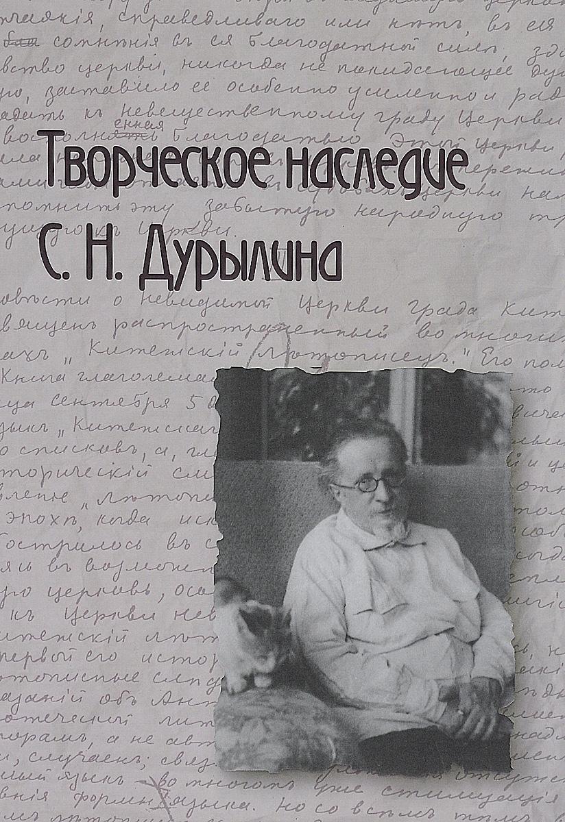 Творческое наследие С. Н. Дурылина. Выпуск 2