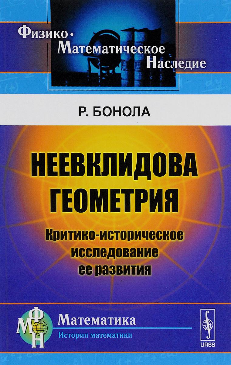 Р. Бонола Неевклидова геометрия. Критико-историческое исследование ее развития