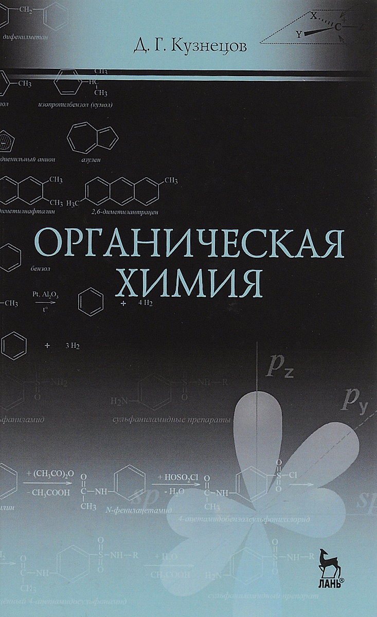 Книга Органическая химия. Учебное пособие. Д. Г. Кузнецов