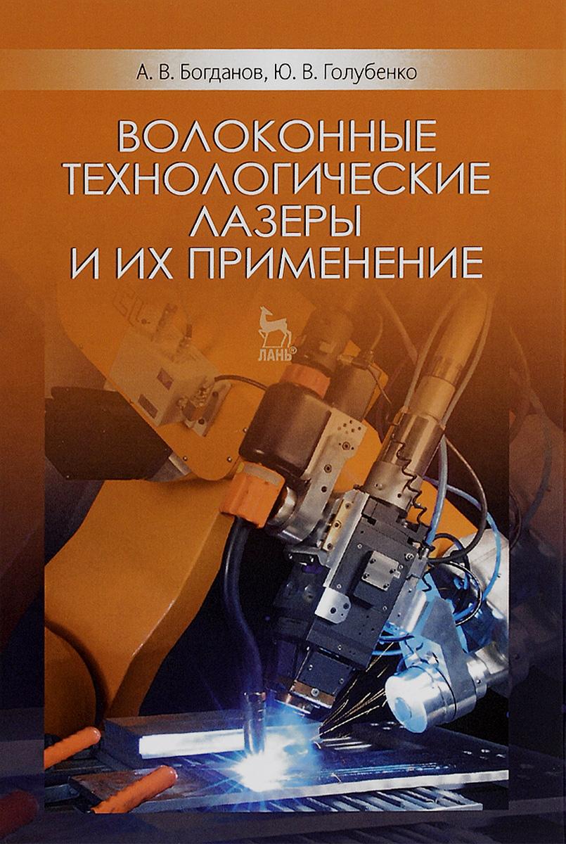 Волоконные технологические лазеры и их применение. Учебное пособие