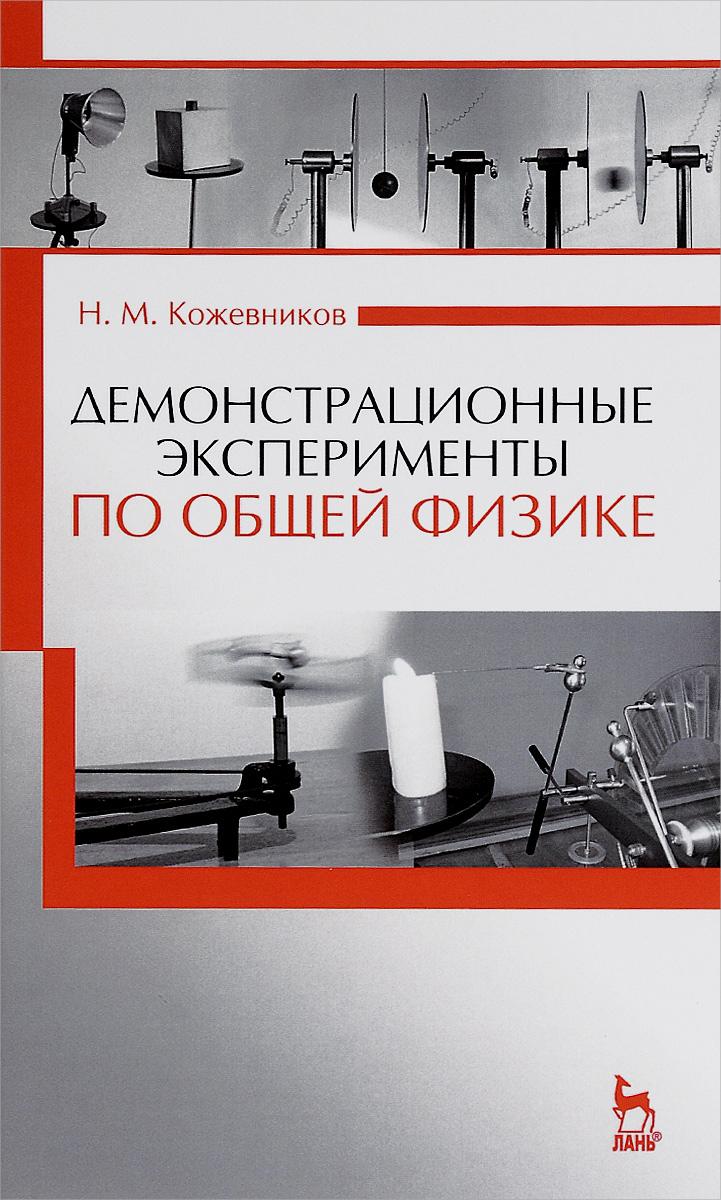 Демонстрационные эксперименты по общей физике. Учебное пособие