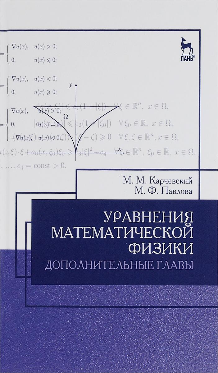 Уравнения математической физики. Дополнительные главы. Учебное пособие