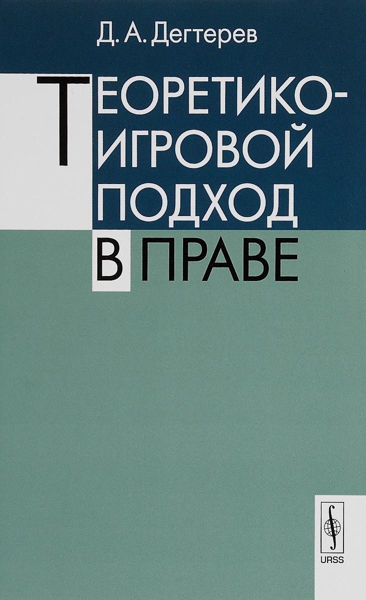 Теоретико-игровой подход в праве. Д. А. Дегтерев