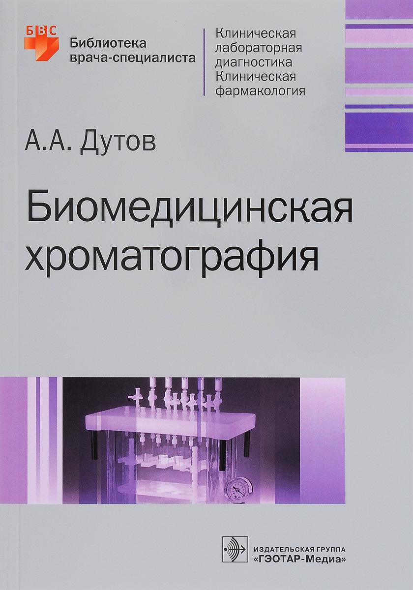 Биомедицинская хроматография. А. А. Дутов