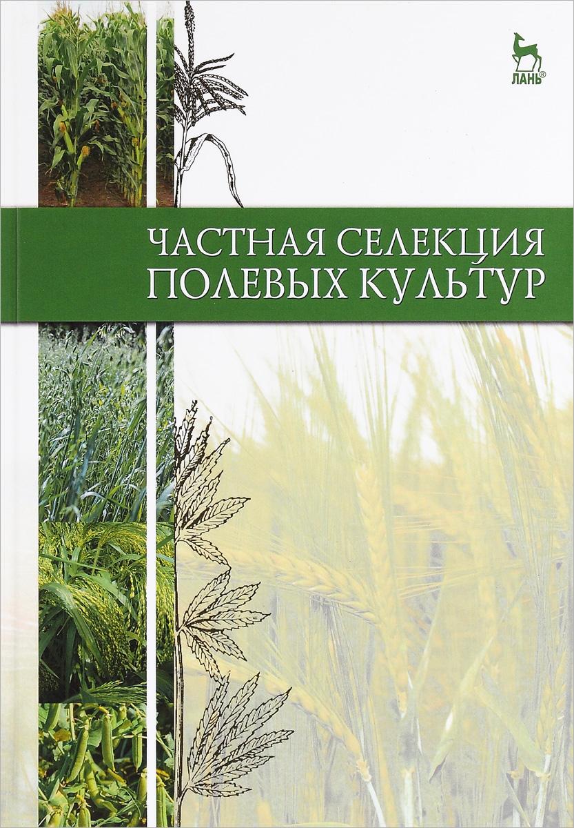 Скачать Частная селекция полевых культур. Учебник быстро