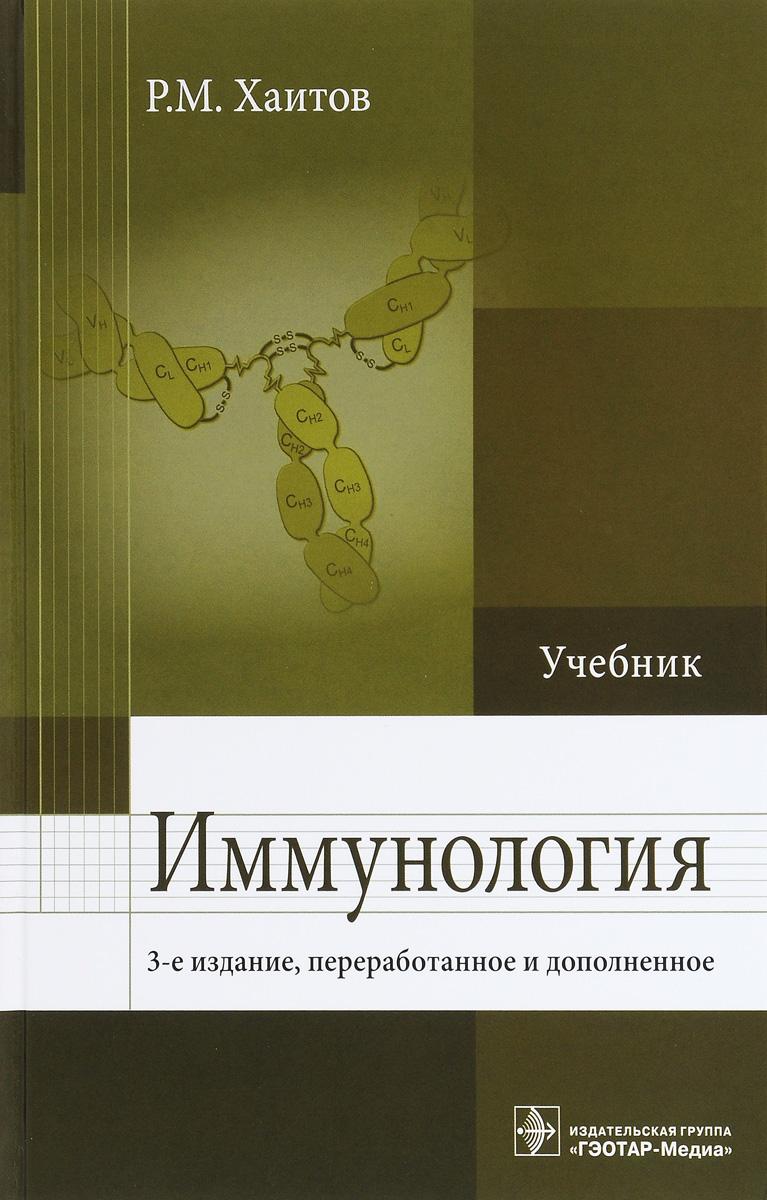 Zakazat.ru: Иммунология. Учебник. Р. М. Хаитов