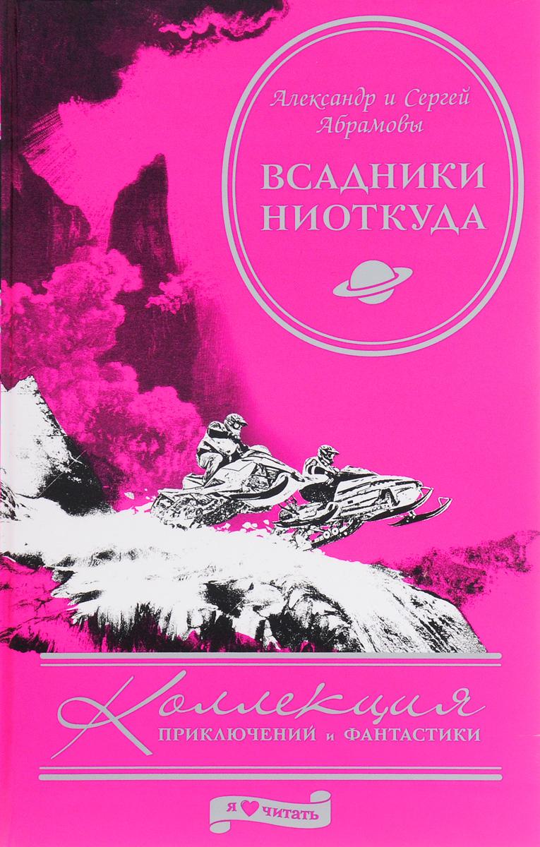 Александр и Сергей Абрамовы Всадники ниоткуда ISBN: 978-5-367-01634-5, 978-5-367-01310-8