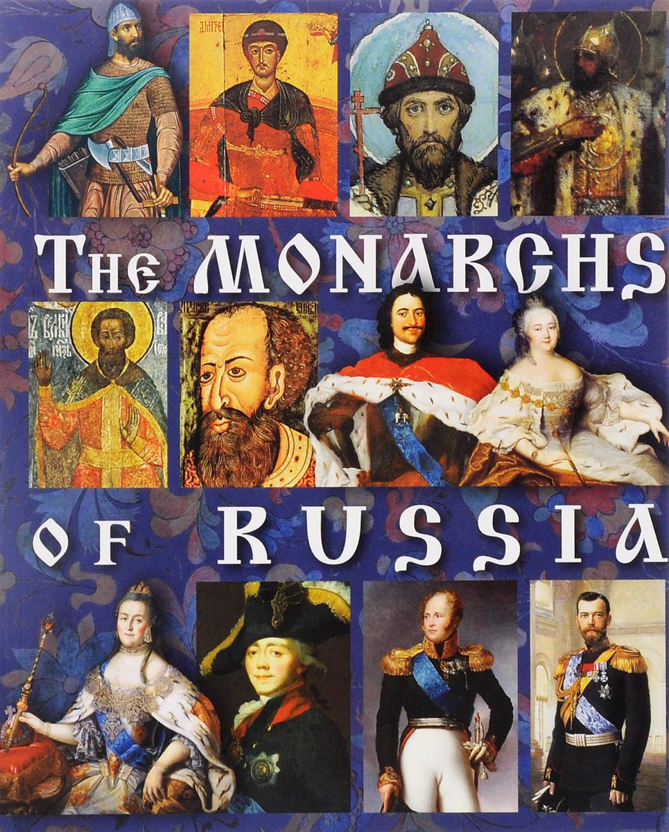 Альбом Монархи России  англ сборник монархи