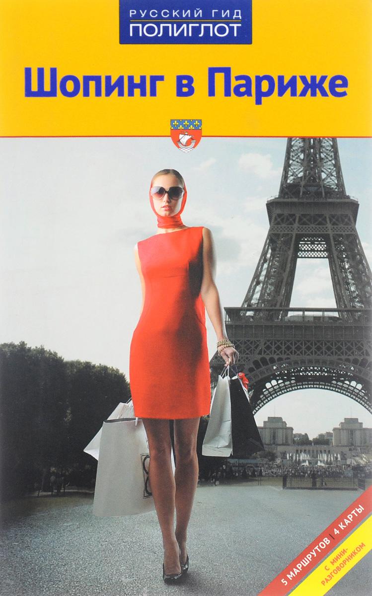 Яна Павлидис Шопинг в Париже. Путеводитель с мини-разговорником где в барнауле купить насвай