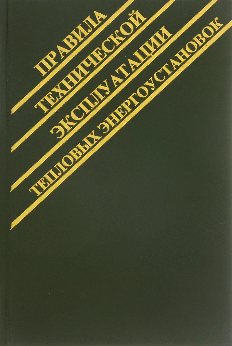 Правила технической эксплуатации тепловых энергоустановок ISBN: 5-900835-63-4 журнал учета тепловых энергоустановок