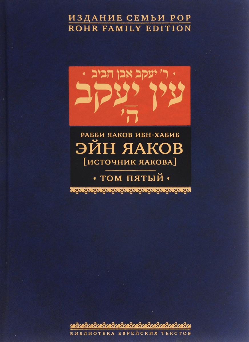 Яаков Ибн-Хабиб Эйн Яаков. Источник Яакова. В 6 томах. Том 5 ибн хабиб я эйн яаков том первый [источник яакова]