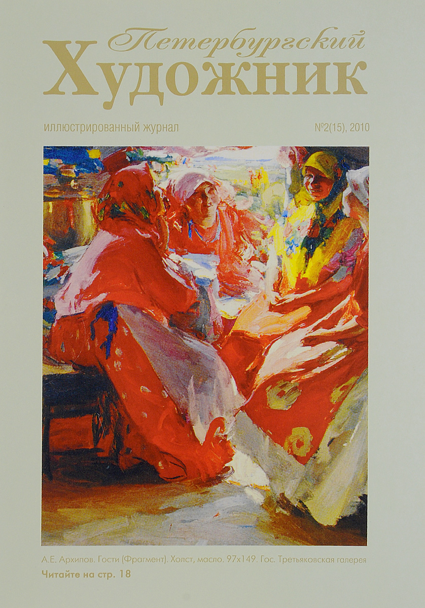Журнал Петербургский Художник №2(15)