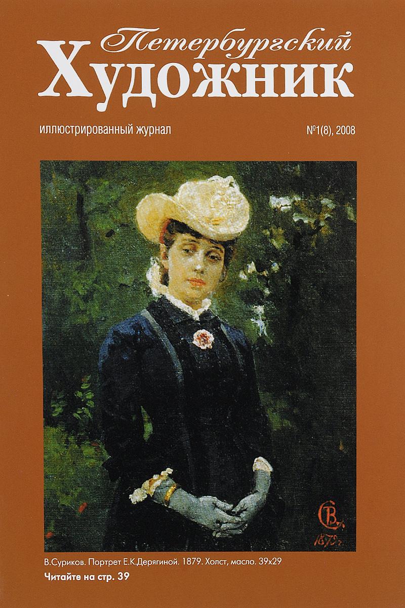 Петербургский художник, №1(8), 2008 аукцион 58 летний нумизматический аукцион