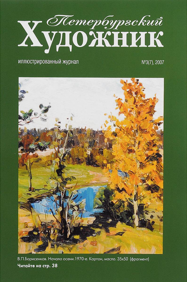 Петербургский художник, №3(7), 2007 аукцион 58 летний нумизматический аукцион